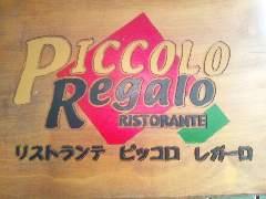 ピッコロ レガーロ
