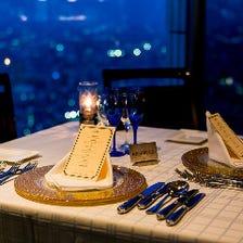地上210mの夜景に包まれてディナーを