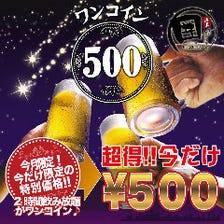 【今月限定】超得!!破格の☆ワンコイン☆2時間飲み放題⇒《500円!!》金土もOK♪
