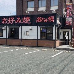 道とん堀 本宮店