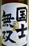 国士無双 純米酒(旭川)