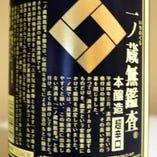 一の蔵 本醸造超辛口酒(宮城)