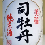 司・牡丹 純米(高知)
