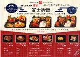 グランド居酒屋富士の日替わり弁当宅配サービス 富士ご飯1食980円 60歳以上の方は応援価格1食700円