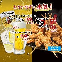 水炊き・焼鳥 とりいちず 駒込東口駅前店