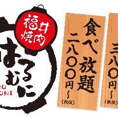 福井焼肉 はるむに 武生店