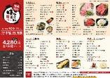 食べ放題<105品> 4,280円メニューご紹介♪