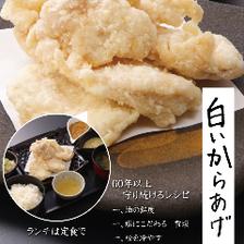 【名物】千葉県産国産鶏を使った白い唐揚げ