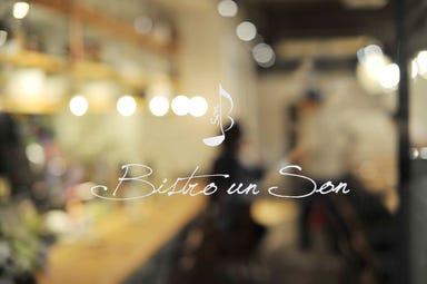 Bistro un Son  店内の画像
