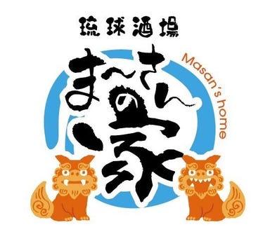 琉球酒場 まーさんの家  コースの画像