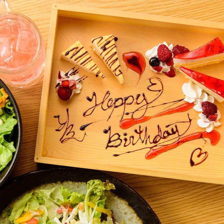 誕生日・記念日には 特製デザートでサプライズ!
