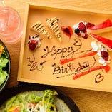 【誕生日には】 サプライズのメッセージデザートでお祝いを!
