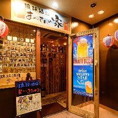琉球酒場 まーさんの家