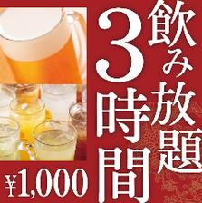 GoToEatキャンペーン特別飲み放題!