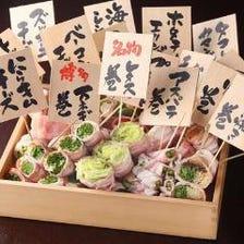 <1本250円~>名物!野菜巻き串