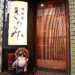 焼肉ダイニング きわみ 近鉄四日市駅本店