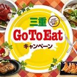【GoToEatプレミア付食事券が使える♪】当店ではネット予約でのポイント還元と併せてGoToEatプレミア付食事券のご利用が可能!お食事券の事前購入で20%OFF♪詳しくは三重県GoToEatサイトへ♪