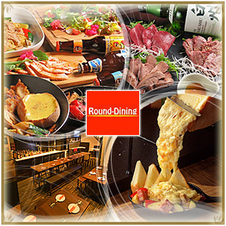 肉&ラクレットチーズ ROUND DINING(ラウンドダイニング)