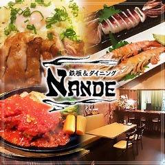 鉄板&ダイニング NANDE