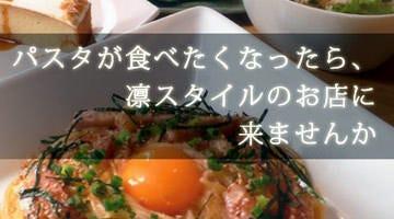 日本style パスタ&甘味 ゆる音家
