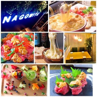 創作料理 個室居酒屋 NAGOMIYA  メニューの画像