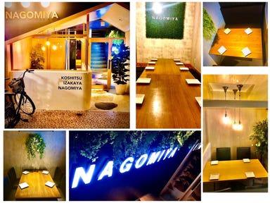 創作料理 個室居酒屋 NAGOMIYA  店内の画像