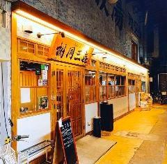 中国料理 hutong sanki 祖師ヶ谷大蔵店