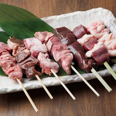 煮込ミト焼キ鳥 食堂×酒場 トリヤマスタンド メニューの画像