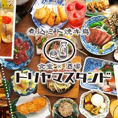 煮込ミト焼キ鳥 食堂×酒場 トリヤマスタンド