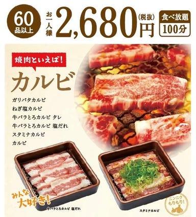 牛角食べ放題専門店 豊田店  メニューの画像