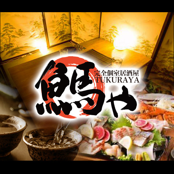 馬刺・海鮮・日本酒 全席個室 つくらや‐TUKURAYA‐ 新橋店