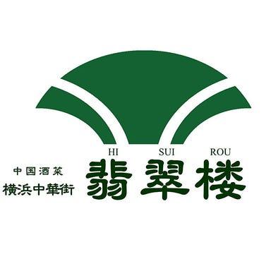 横浜中華街 翡翠楼 本店 コースの画像