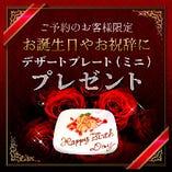 誕生日や各種記念日のお祝いに~ミニプレートプレゼント~