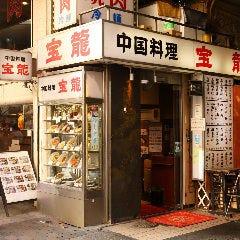 中国料理 宝龍  メニューの画像