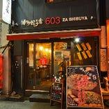 駅徒歩30秒!!渋谷の裏路地で仲間と一杯♪仕事帰りも宴会もOK
