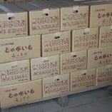 北海道森田農園のお野菜【北海道】