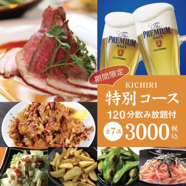 KICHIRI 近鉄奈良駅前店 コースの画像
