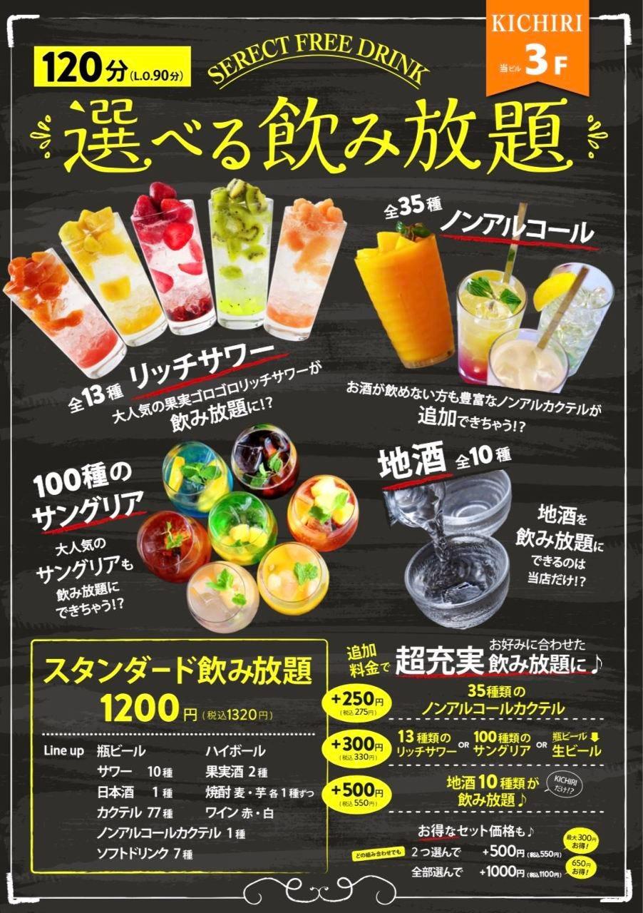 KICHIRI 近鉄奈良駅前店