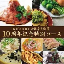 ☆宴会プラン☆税込3000~6000円