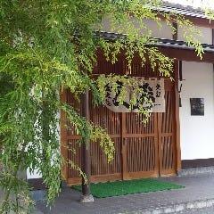 金太楼鮨 守谷店