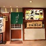 赤坂見附駅から徒歩3分、「澤乃井」の提灯が目印
