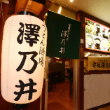 長年に渡り澤乃井の味を守ってきました