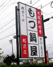 大阪名物の串カツ