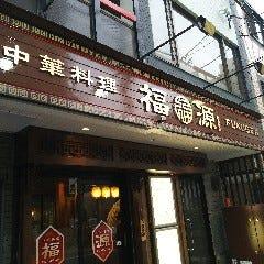 個室×中華料理 福源 鶴見中央店