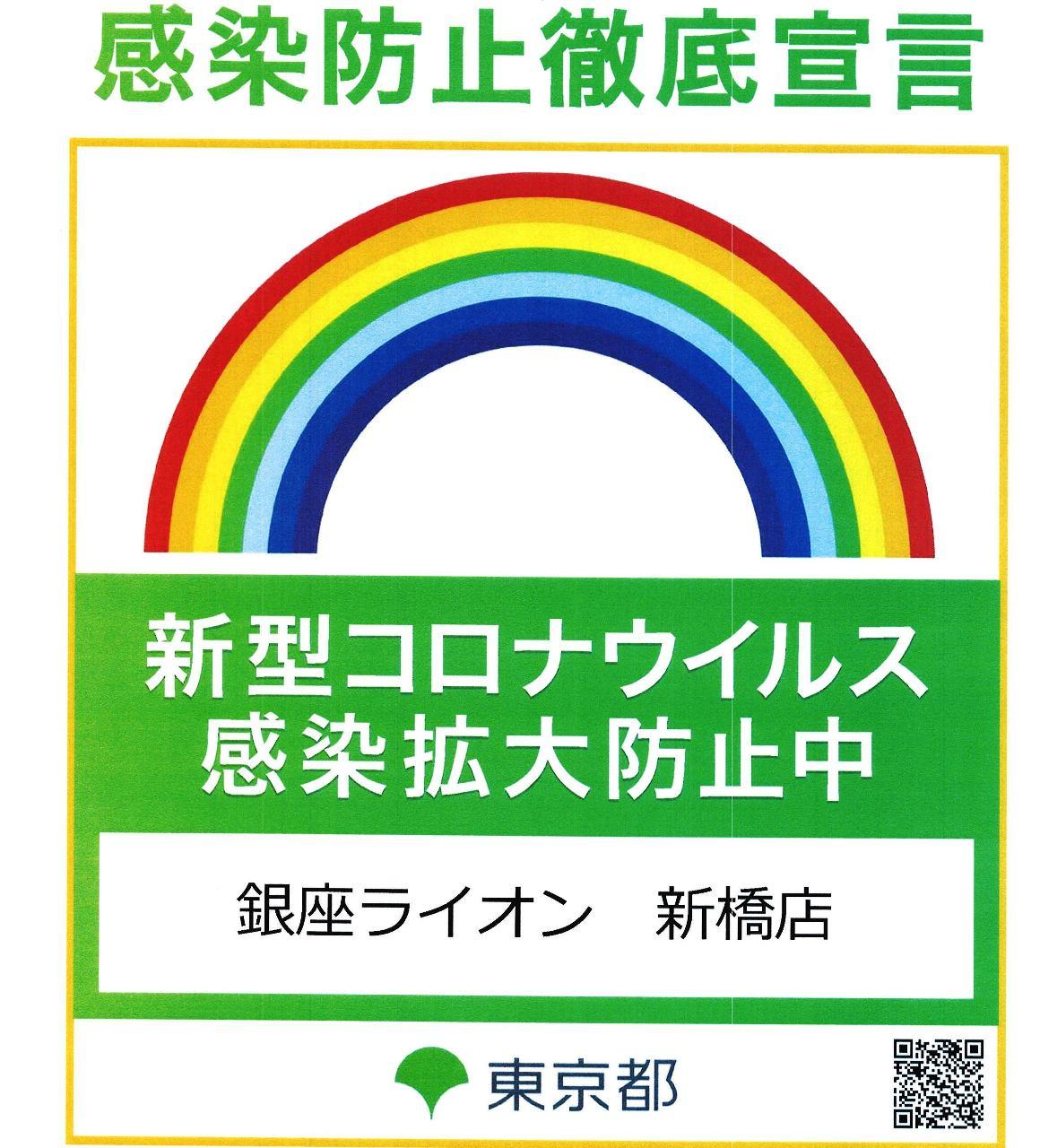 新橋個室 銀座ライオン 新橋店