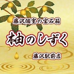 藤沢 個室居酒屋 柚のしずく 藤沢駅前店