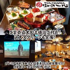 十勝北海道生産者直送 宴の一心