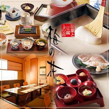 梅の花 〜クッターナ新小岩店〜