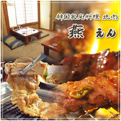 韓国家庭料理 焼肉燕(えん)