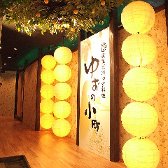 完全個室居酒屋 ゆずの小町 千葉中央店